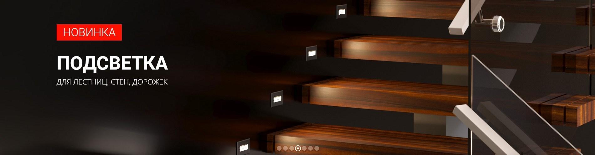 Подсветка для ступеней лестницы в Митино, Зеленограде